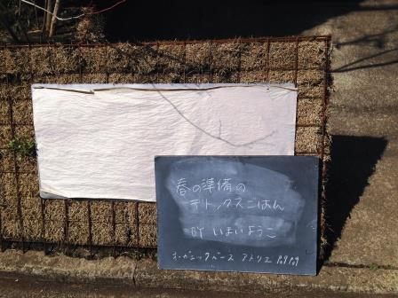 オーガニックベース:春のデトックス料理