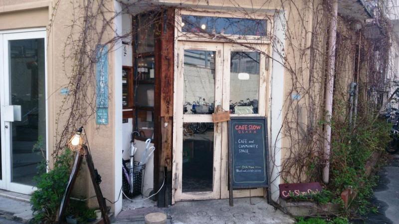 カフェ スロー 大阪 十三 無農薬素材にこだわったカフェ