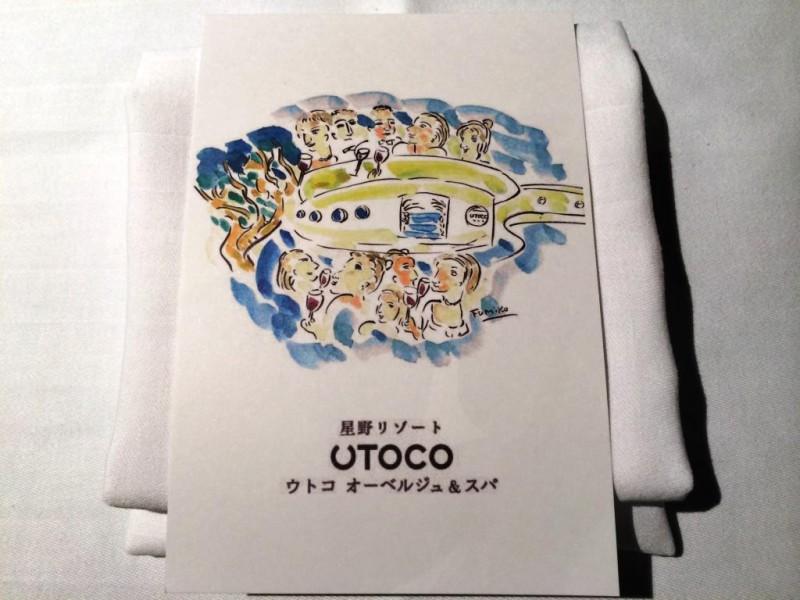 旅の空の下から -高知編 Vol.12-ウトコ オーベルジュ&スパディナー