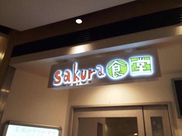 六本木で正しいニッポンのご飯を食べる「sakura食堂」
