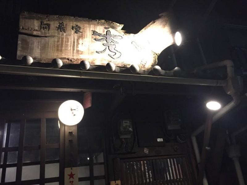京都 四条烏丸 通りすがりに発見した居酒屋「旬肴家 秀」