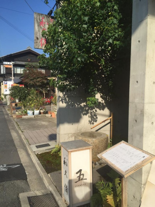 京都 和久傳 五-いつつ 大徳寺店でちょっとリッチな蕎麦ランチ