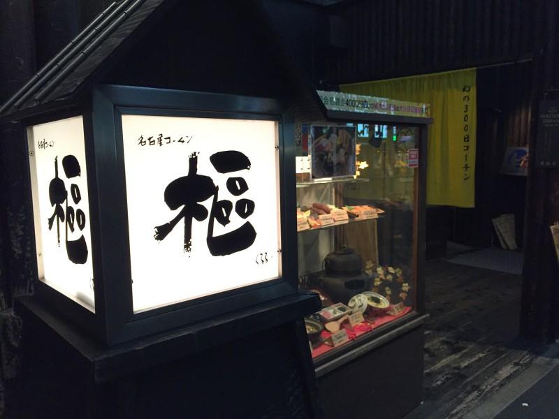 名古屋駅 駅近で名古屋コーチンが食べられる「樞 くるる 名駅店」はお一人様にもやさしかった。