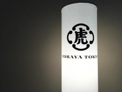 東京駅の穴場カフェ TORAYA TOKYO  東京ステーションホテル