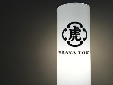 東京駅の穴場カフェ TORAYA TOKYO |東京ステーションホテル