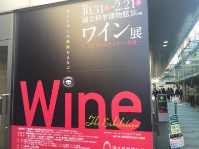 ワイン展-ぶどうから生まれた奇跡- に行ってしたたかに酔う