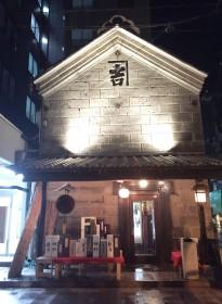 宇都宮 居酒屋「国酒の仕業」は日本の日本酒が集まる酒好き・美味しい物好きにはたまらないお店