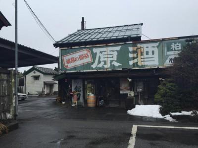 栃木 今市の日本酒を巡る 片山酒造への行き方 電車で行ける蔵元