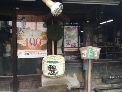 栃木 今市の日本酒を巡る 片山酒造 の名水で作るお酒