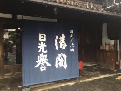 造り酒屋 渡邊佐平商店の「日光誉」に会いに行く