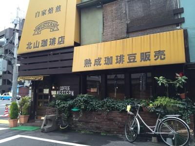 上野 北山珈琲店 コーヒーと向き合えるお店