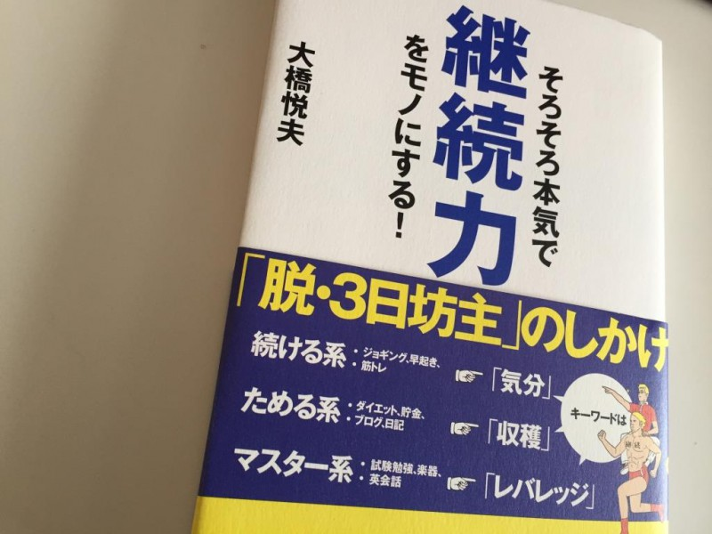「そろそろ本気で継続力をモノにする! 」 大橋悦夫著:いつも3日坊主になってしまうアナタへ