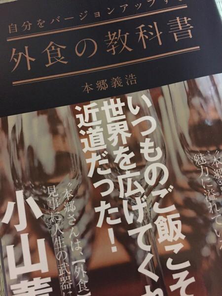 「自分をバージョンアップする 外食の教科書」本郷義浩著:外食を通して人生を豊かにする本