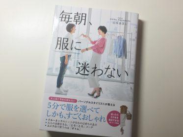 「毎朝、服に迷わない」 山本あきこ著:着る服も買う服にも迷っている人へ