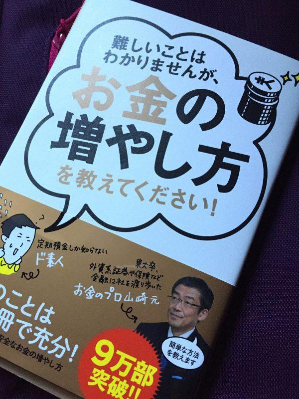 「難しいことはわかりませんが、お金の増やし方を教えてください!」 山崎元・大橋弘祐著:大人お金オンチに最適な本