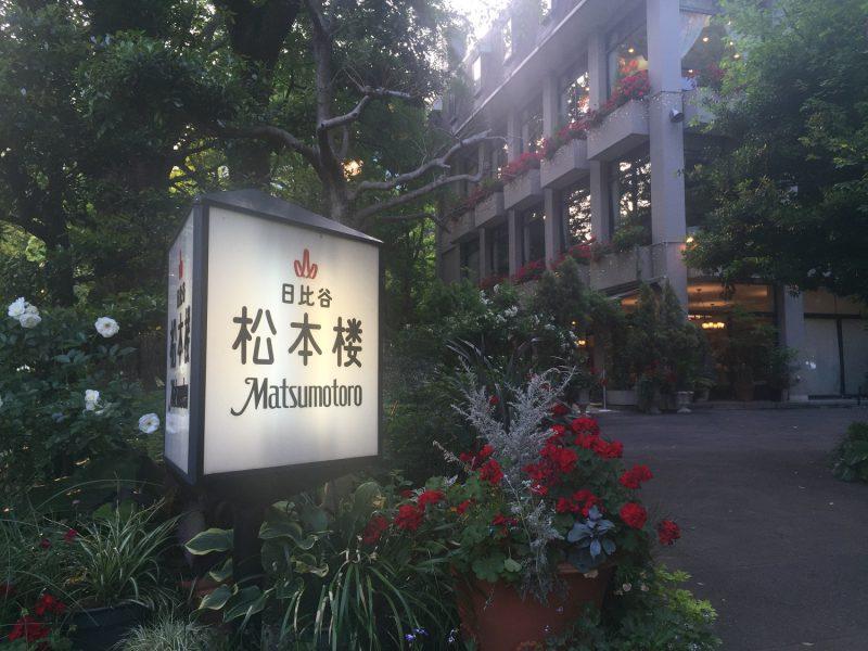 日比谷 松本楼 初夏の休日を贅沢に使う場所