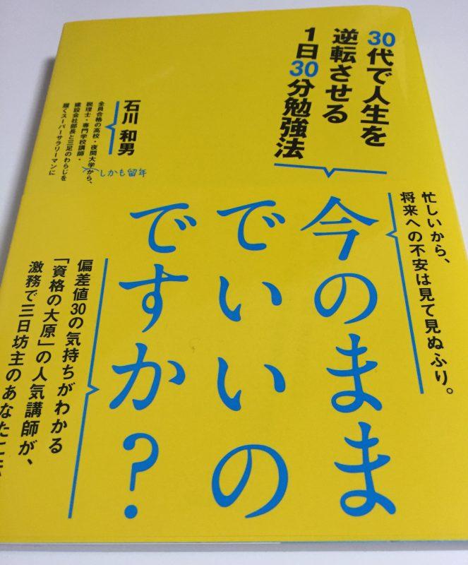 「30代で人生を逆転させる1日30分勉強法」 石川和男著:ブックレビュー 10分でも30分でも勉強したくなる本