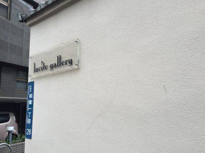 東京 柳橋・浅草橋 古民家カフェ「ルーサイト・ギャラリー」