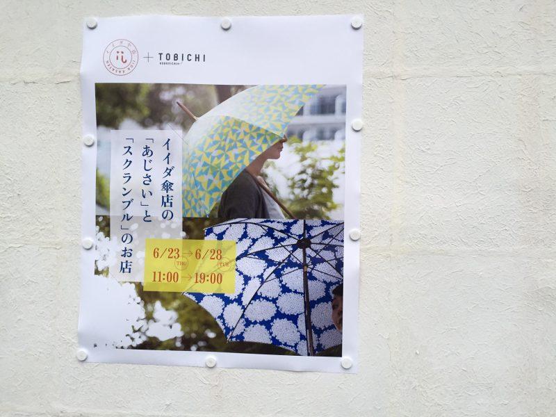 イイダ傘店 「梅雨の傘店」2016 東京が始まる。