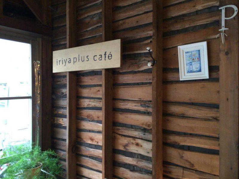 イリヤプラスカフェ@カスタム倉庫 テレビの対談番組のロケにも使われるブルックリンスタイルのカフェ
