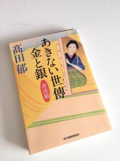 「あきない世傳 金と銀」源流編 高田郁著:女性が自分の力で逞しく生きて行く、そんな姿に感動できる本