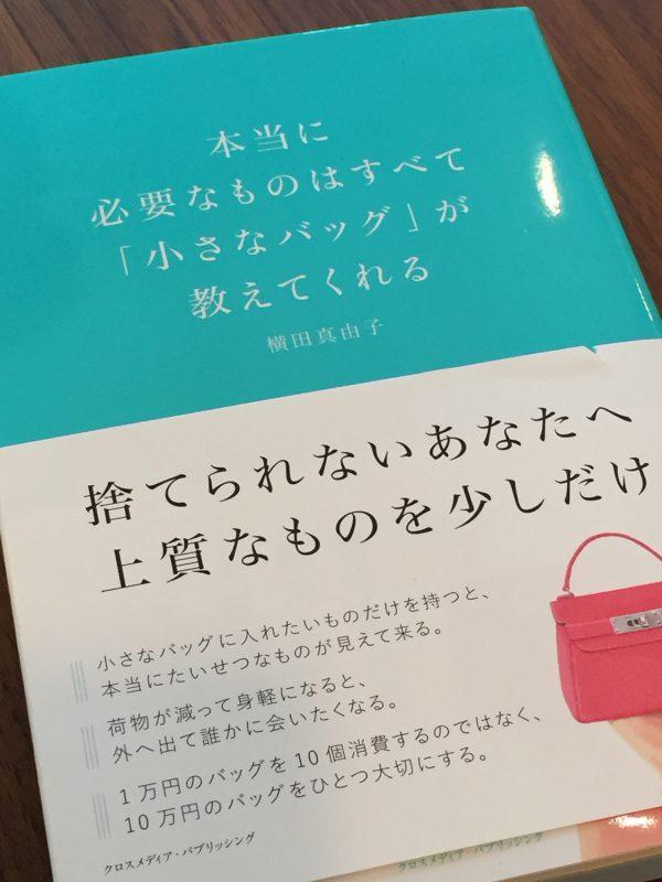 「本当に必要なものはすべて「小さなバッグ」が教えてくれる」 横田真由子著:エレガントなミニマリストになれる本