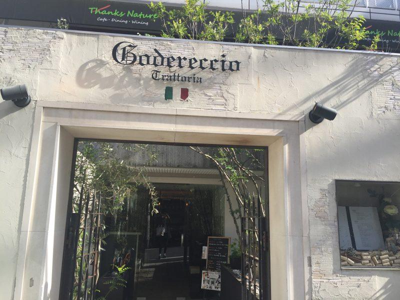 東京 恵比寿・代官山 ランチタイムに小部屋が予約できるお店「トラットリア・ゴデレッチョ」Trattoria Godereccio