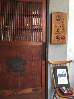 東京 渋谷 長崎直送の魚が味わえる「日本列島酒場 上五島」でランチを食べる