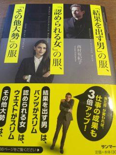 『「結果を出す男」の服、「認められる女」の服、「その他大勢」の服』西村有紀子著:まだまだ伸びたいという 個人事業主は読むべき本