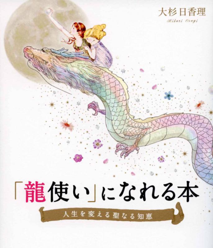 『「龍使い」になれる本』大杉日香理 著:人生の流れを滞りなく生きる指南書