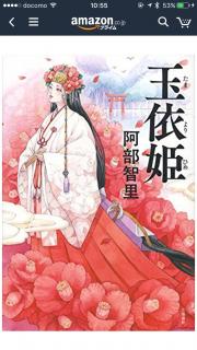 『玉依姫』阿部智里著:八咫烏シリーズ第5巻目。