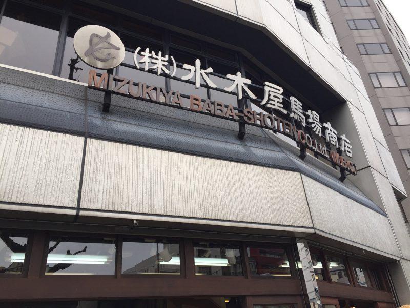 東京 浅草橋・蔵前 水木屋馬場商店:山葡萄のかごバック 浴衣・着物用のかごバックがお手頃価格で買える店
