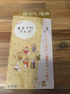 谷中七福神巡り:来夢先生と巡る東京さんぽ