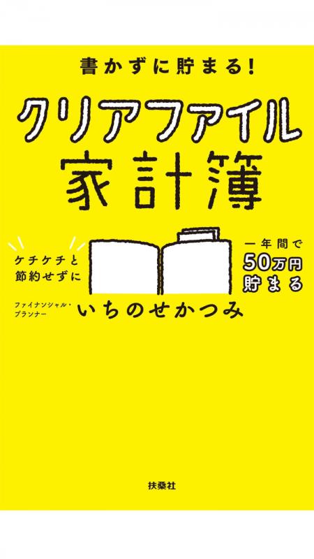 『書かずに貯まる!クリアファイル家計簿』いちのせ かつみ著:ブックレビュー