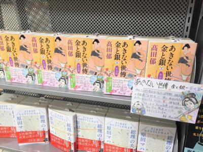 『あきない世傳 金と銀』奔流編 高田郁著:ようやく出た新刊!