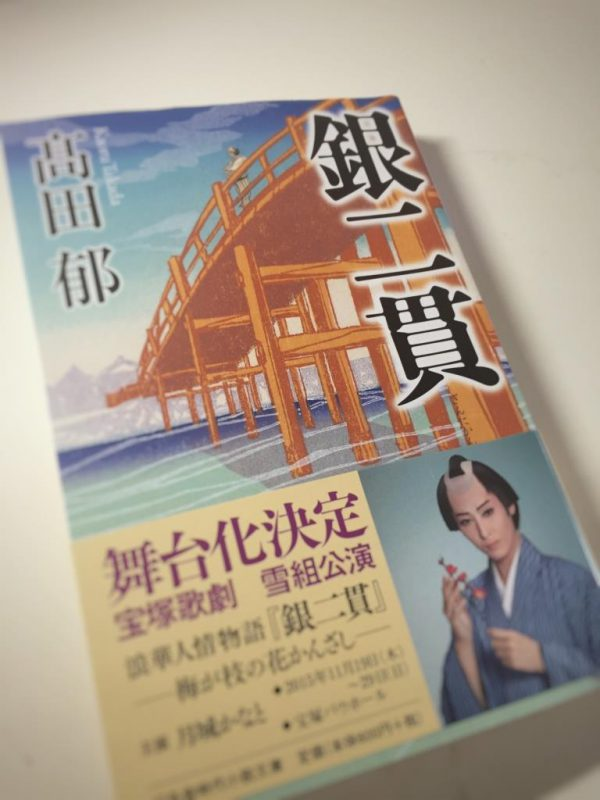 『銀二貫』 高田郁著:みんな他人。でもみんなそっと支え合う人情物語