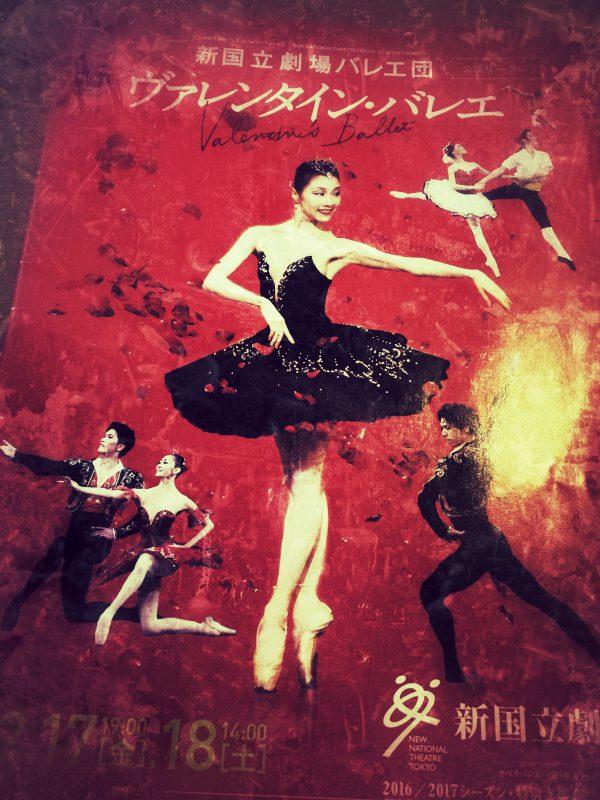 新国立劇場バレエ団「ヴァレンタイン・バレエ」新春を飾るに相応しい華やかな舞台