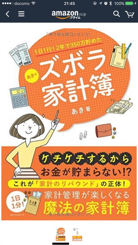 「あきのズボラ家計簿」あき著:すでに家計簿を付けている私にも参考になった家計本