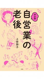 「自営業の老後」上田惣子著:自営業は自分で老後を守ろう!