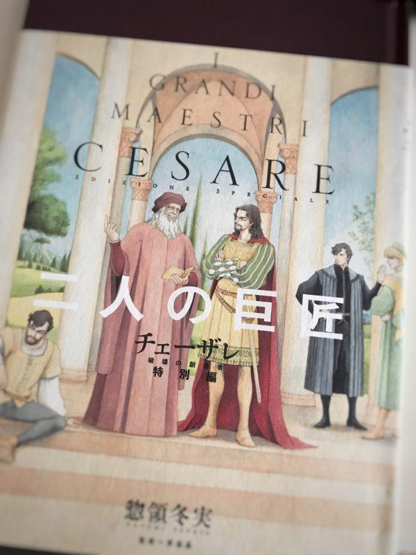 「二人の巨匠」:惣領冬実著 ルネッサンス期の二大巨匠に触れる本