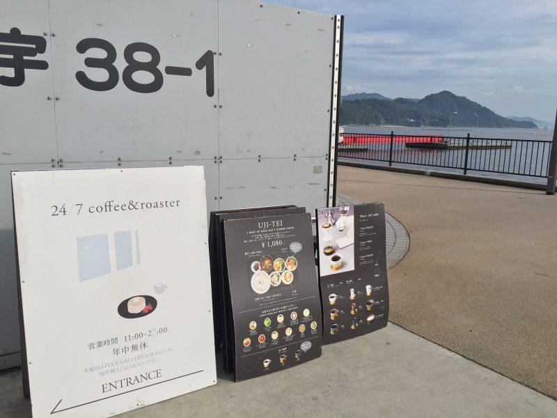 広島 宇品「24/7 coffee & roaster ujina」ベイエリアにある、海を見ながらコーヒーが飲めるカフェ