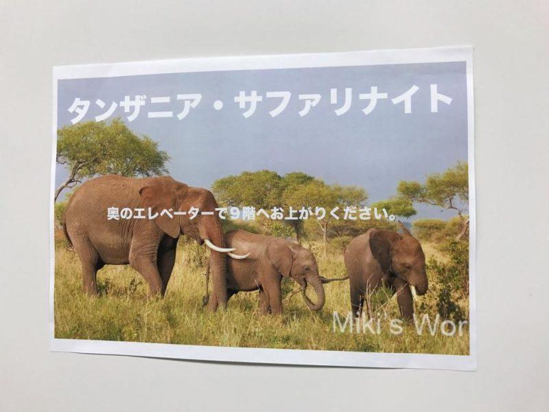 「タンザニア・サファリナイト」に参加!一年で地球を5周したネイチャーガイドからタンザニアの魅力をたっぷり浴びた夜