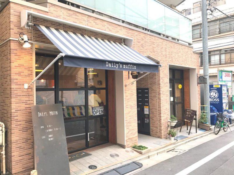 東京 蔵前マフィン専門店 デイリーズ・マフィン Daily's Muffin :フワフワマフィンに心躍る