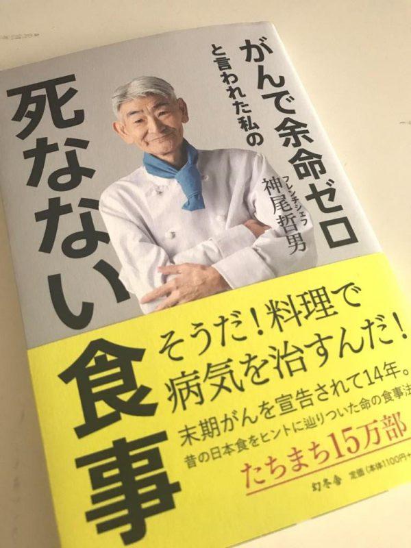 「がんで余命ゼロと言われた私の 死なない食事」神尾 哲男著:毎日の食事の大切さをひとつひとつ知る事ができる本