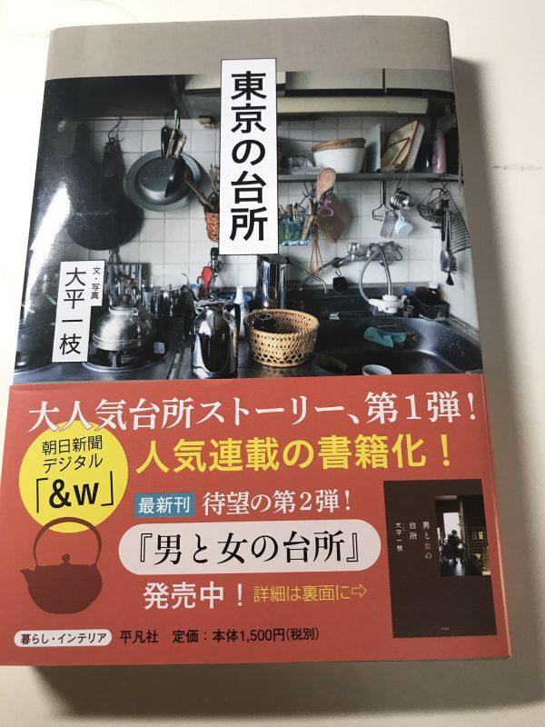 「東京の台所」大平一枝 著:使い込んだ台所の風景にホッと安らぎを覚える本