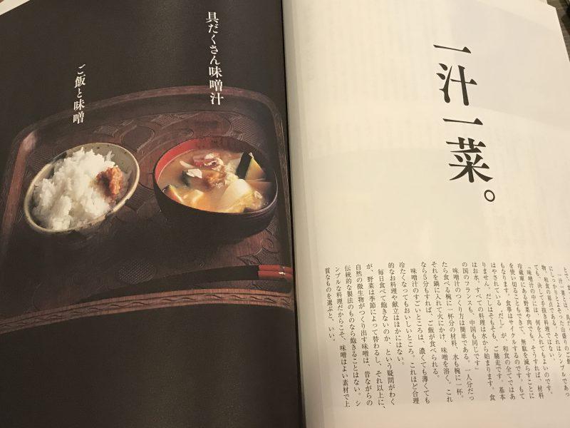 「一汁一菜でよいという提案:土井善晴」に思う:日記 2017/6/22