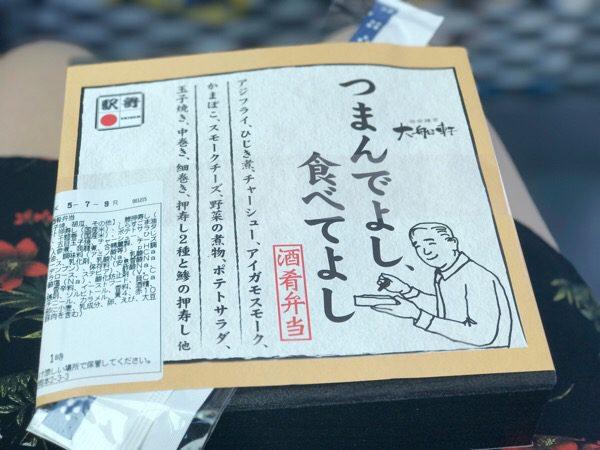 """東京駅 駅弁:「つまんでよし、食べてよし 酒肴弁当」バス旅には""""気軽につまめる""""お弁当"""