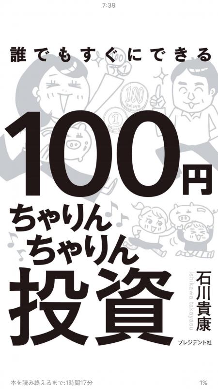 「誰にでもすぐにできる100円ちゃりんちゃりん投資」石川貴康著:大金が用意出来なくても小銭で小銭が稼げる本