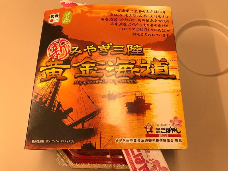 上野駅 駅弁:「みやぎ三陸 黄金海道」海の幸てんこ盛り