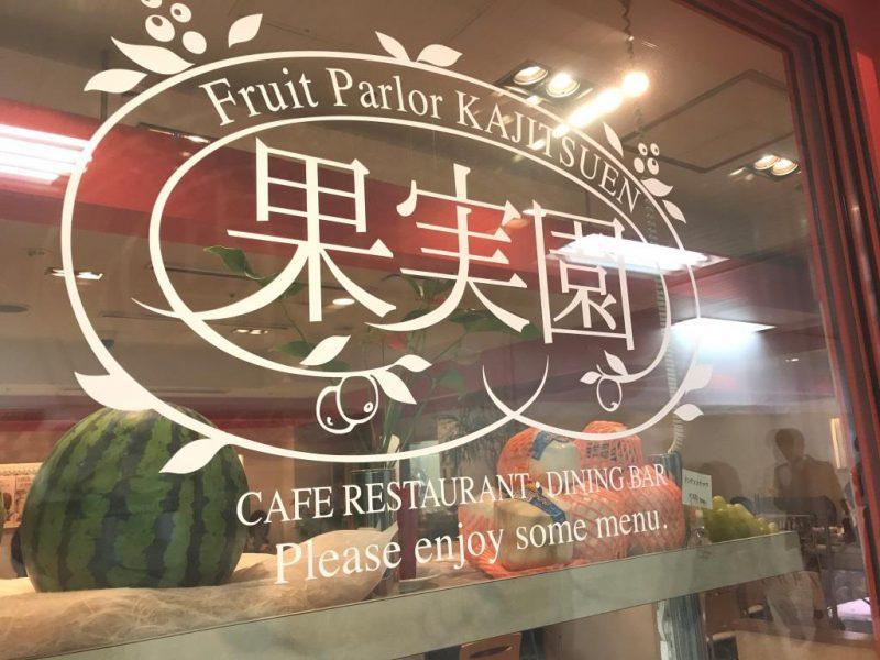 東京駅 果樹園 のマンゴーパフェ:ついついつられて注文してしまう魅惑のパフェ